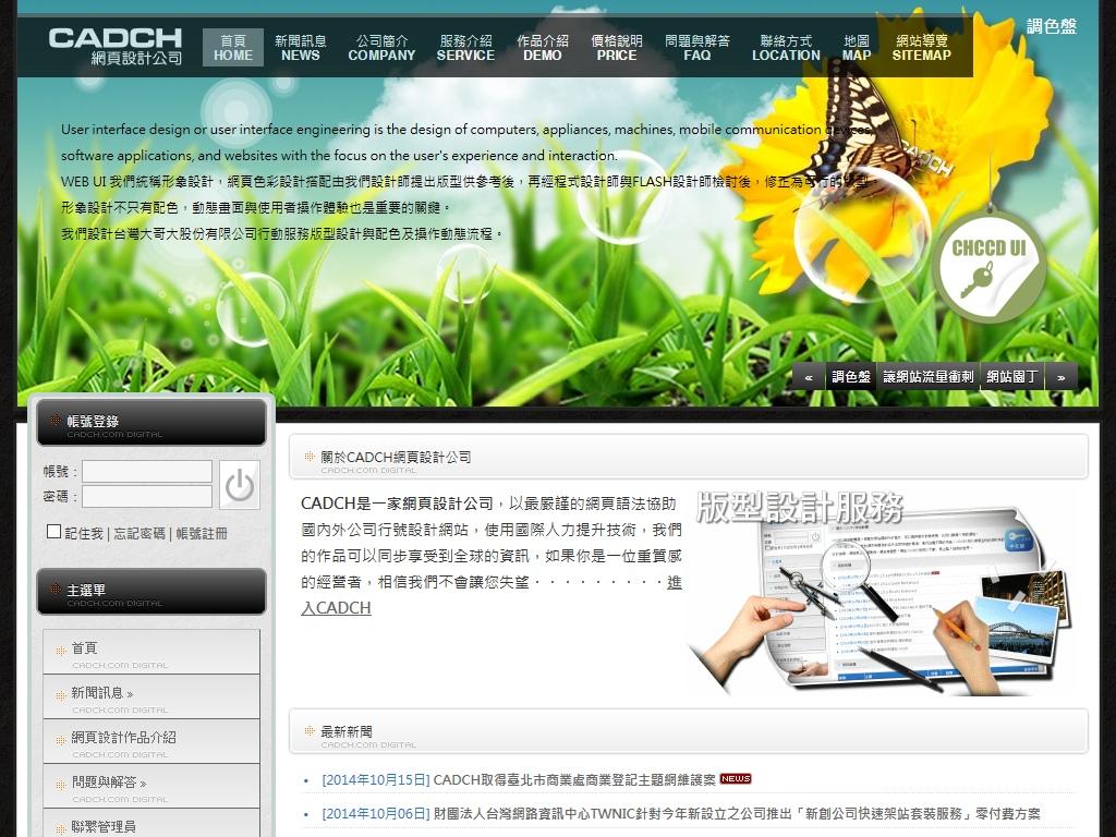 網頁檔案透過瀏覽器,經過圖像化,看到的畫面。