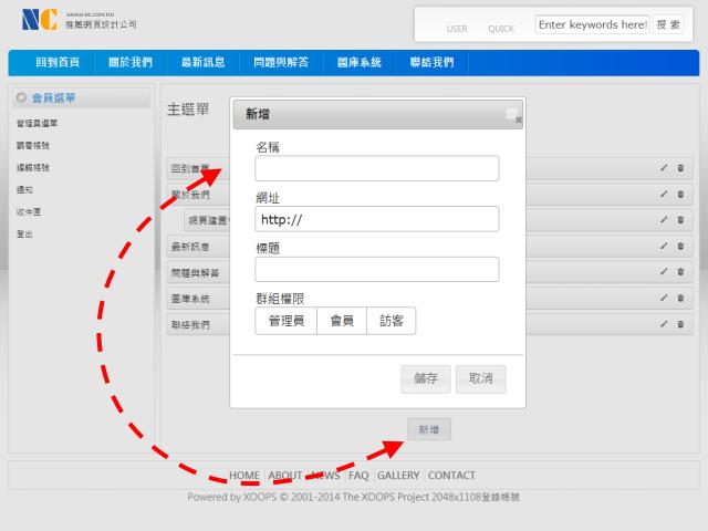 主選單管理系統