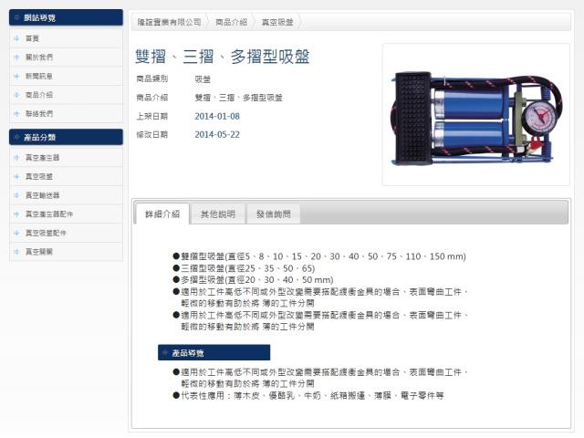 商品展示系統(基礎版)