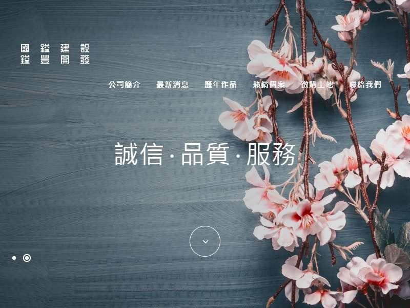 鎰豐開發顧問股份有限公司不動產網頁設計案例