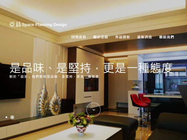 亞晨空間規劃設計有限公司RWD網頁設計