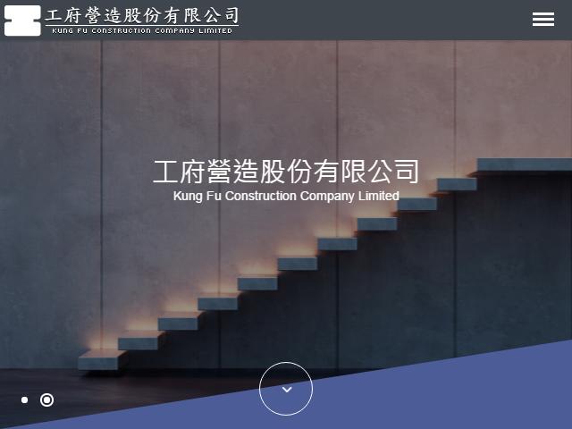 本公司取得工府營造股份有限公司響應式網站設計案