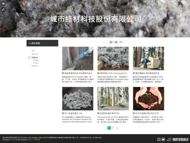 三峽城市綠材科技股份有限公司網站設計作品