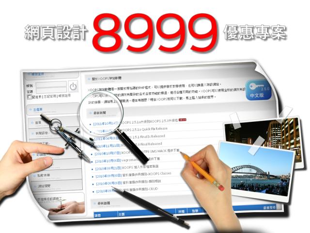 提供更優惠的服務,網頁設計8999優惠專案