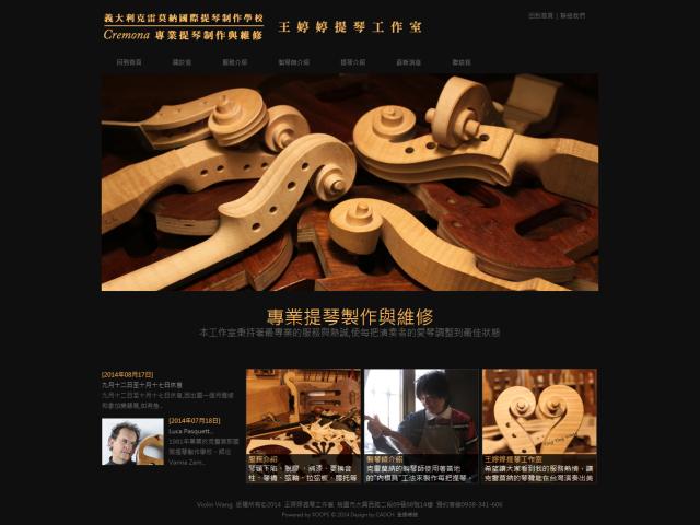 王婷婷提琴工作室
