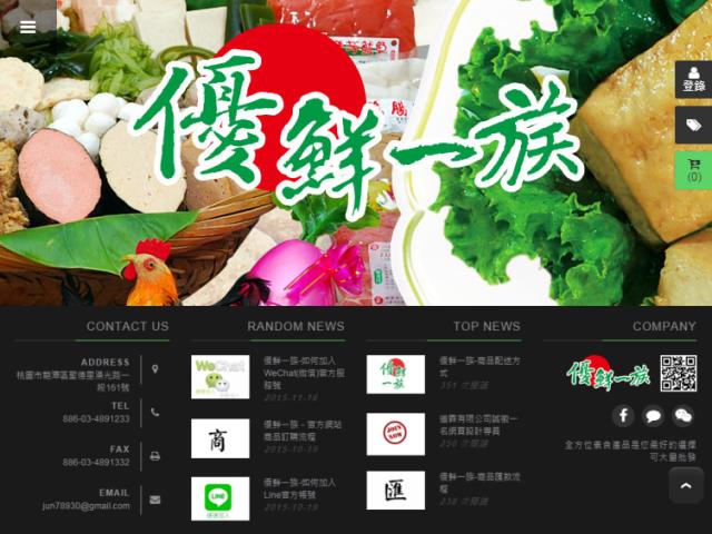優鮮一族-桃園龍潭道霖有限公司素食購物網站設計