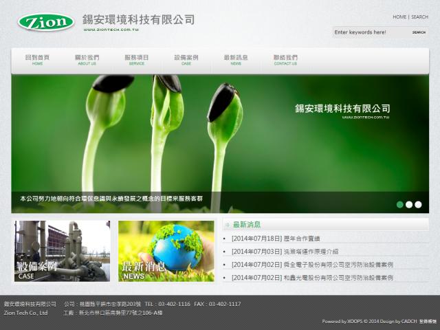 錫安環境科技有限公司