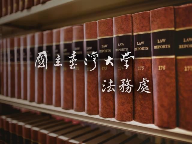 國立台灣大學法務處響應式網頁設計作品上線