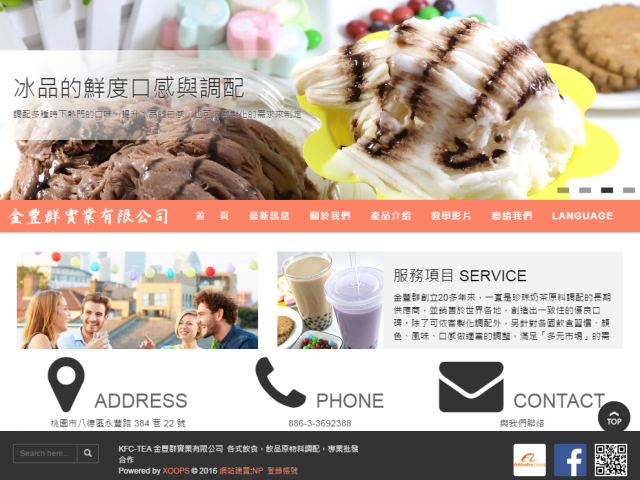 金豐群實業有限公司RWD網站建置