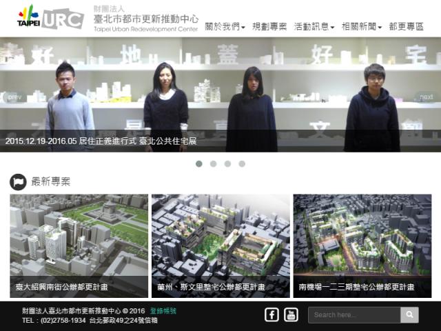 本公司取得105年度臺北市都市更新推動中心網站設計案