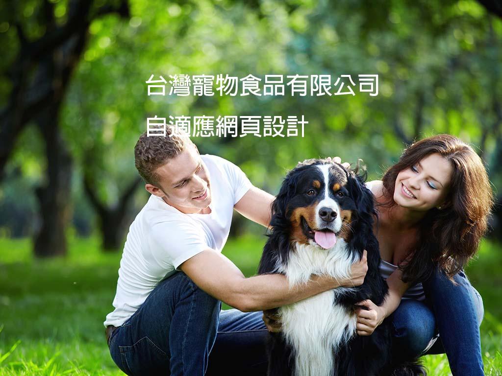 台灣寵物食品有限公司自適應網頁設計完成