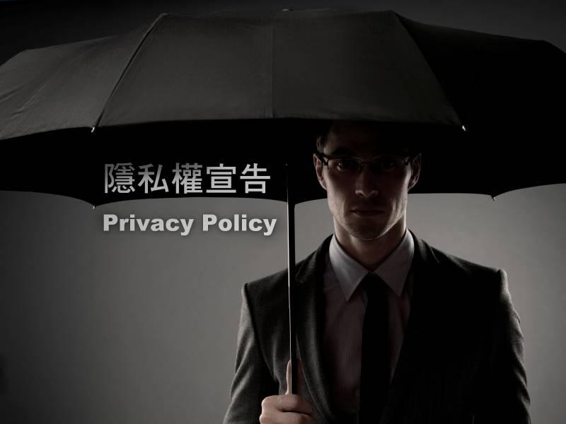 隱私權宣告 Privacy Policy