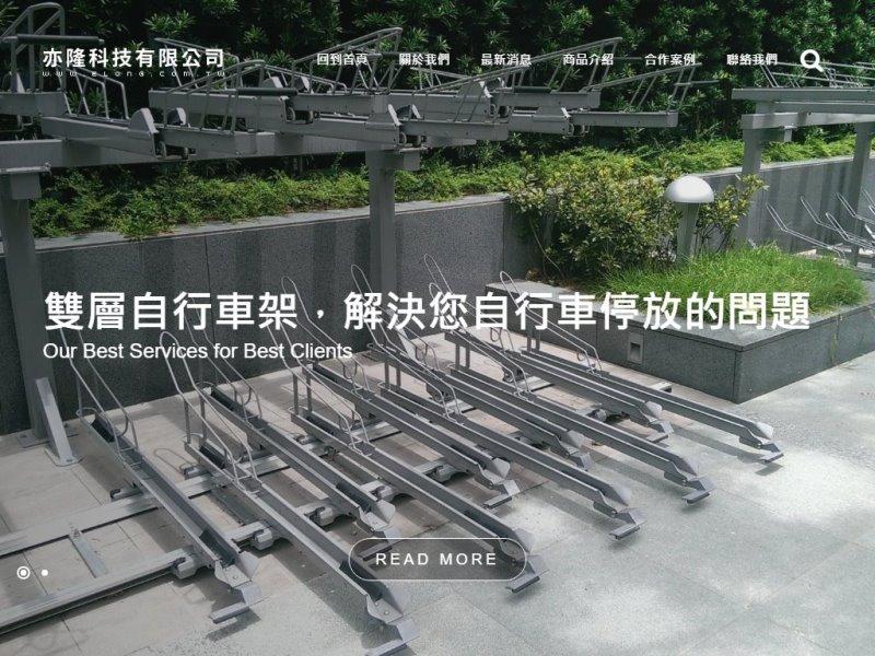 工廠網站架設推薦案例,亦隆科技有限公司雙層自行車架製造廠網頁設計作品