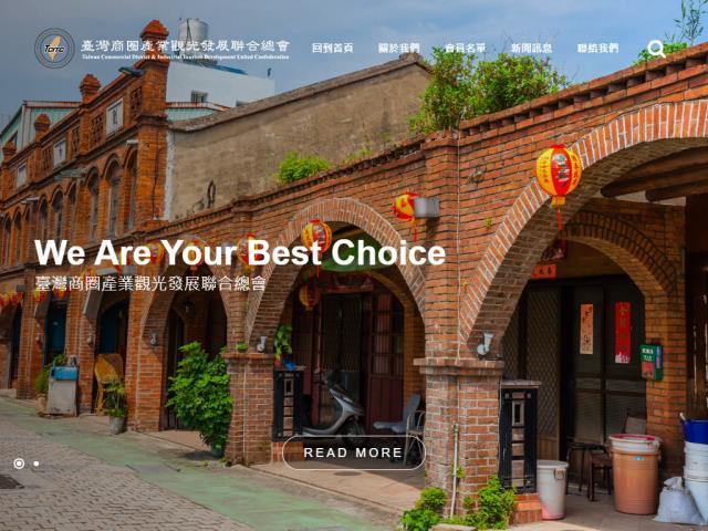 協會網站架設推薦案例,臺灣商圈產業觀光發展聯合總會響應式網頁設計